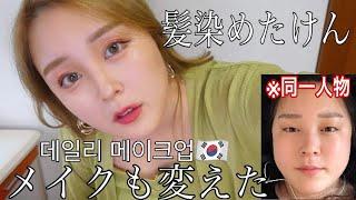 【韓国メイク】女のリアル、目が2倍になる整形級メイクをオール韓国コスメで!!!데일리 메이크업