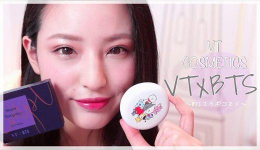 【VT×BTS】韓国コスメでメイクする!
