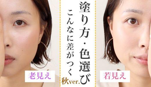 【半顔比較】若見え・老け見えメイクの差〜秋のベースメイクver 〜