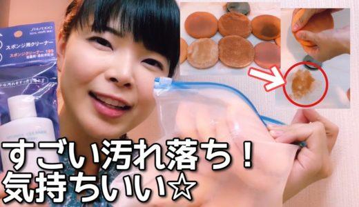 宝塚メイクのスポンジの洗い方!すごい汚れが…!