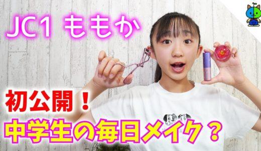 【中学生】初公開!ももかの毎日メイク♪【ももかチャンネル】