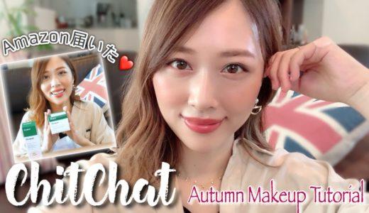 ゆるく最近のこと喋りながら秋メイク🍁✨おすすめしてもらったスキンケアも買ってみた💚/CHITCHAT!~Autumn Makeup Tutorial~/yurika