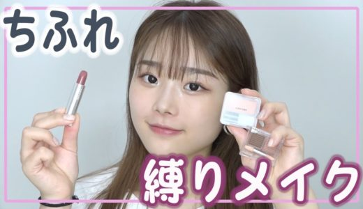 【プチプラ】ちふれ縛りでメイク!!