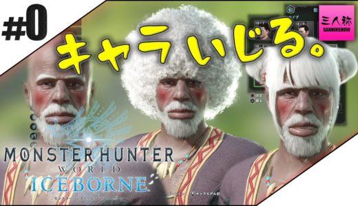 #0【三人称】ドンピシャのモンスターハンターワールド:アイスボーン【キャラメイク】