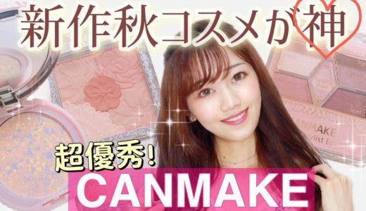 【CANMAKE新作】一気に秋顔になれる💛アイシャドウ/チーク/パウダー実際に使いながらしながらレビュー✨【キャンメイク.プチプラ】