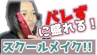 【バレずに盛れる!!】女子高生のスクールメイク!!!【二重に悩む女子も必見!!】