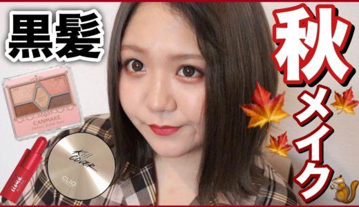 【黒髪】垢抜け秋メイク♡新作プチプラコスメで簡単大人っぽメイク!【2019毎日秋メイク】