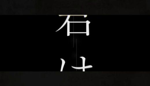 【初投稿】 キャットアイメイク 歌ってみたのは神崎🐾