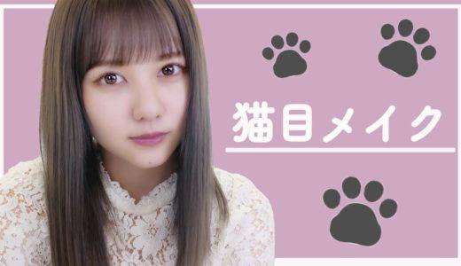にゃーお!猫目メイク♡Cat Eye Makeup