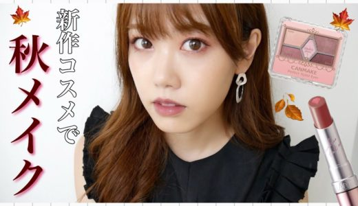 【プチプラ】LOFT購入品で大人っぽ秋メイク♡ブルベカラー!【CANMAKE/CEZANNE】