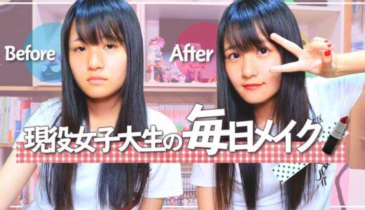 【毎日メイク】現役女子大生、どすっぴんからの大変身メイク!|Everyday Make up!!