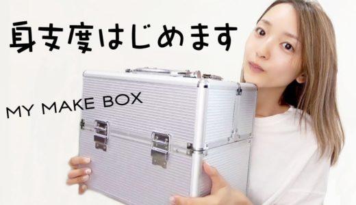 【雑談しながら準備】メイクボックス紹介と、最近のメイク方法。