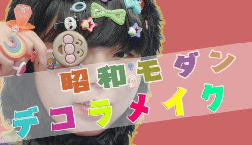 昭和モダンデコラメイク RASA【学生オーディション】