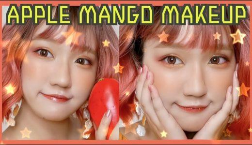 【果実メイクシリーズ】アップルマンゴーメイク/Mango fruit Makeup【韓国メイク】
