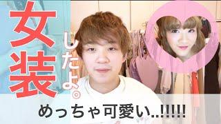 【女装メイク動画】YouTuber村上チハヤくんが女装しにきたよ🎀