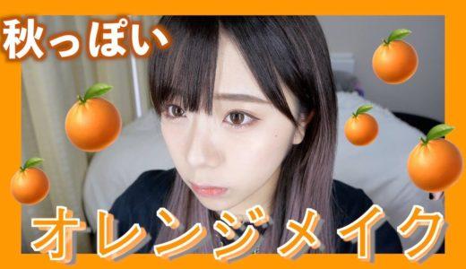 【メイク】秋っぽオレンジメイク🍊💄