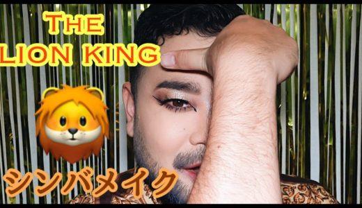 ライオンキングインスパイアメイク♡The LION KING inspired makeup