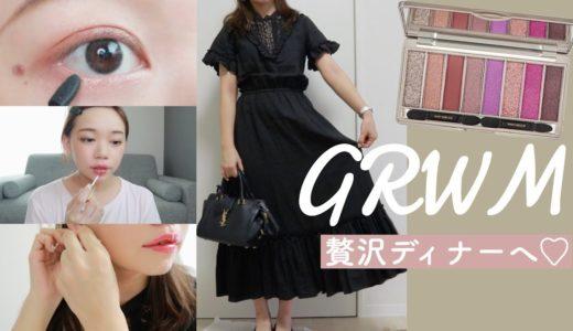 【GRWM】銀座のおしゃれディナーに行く準備🍴✨大人メイク♡【vlog】