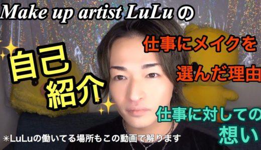 [MAC美容部員LuLuの自己紹介]メイクを始めたきっかけ・仕事に対しての想い