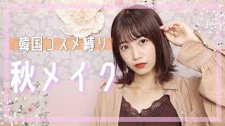 韓国コスメ縛り【秋メイク】