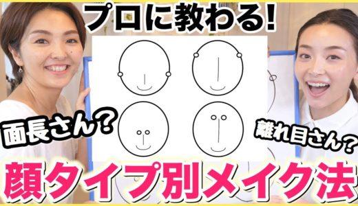 プロに教わる!4つの顔タイプ別メイク法・あなたはどのタイプ?【重心メイク】