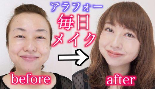 アラフォーの最近の毎日メイク!Over40 Everyday Makeup【デカ目メイク】
