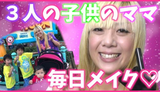 【Everyday Makeup】3人の子供のママの毎日メイク紹介♡さゆちゃんねる
