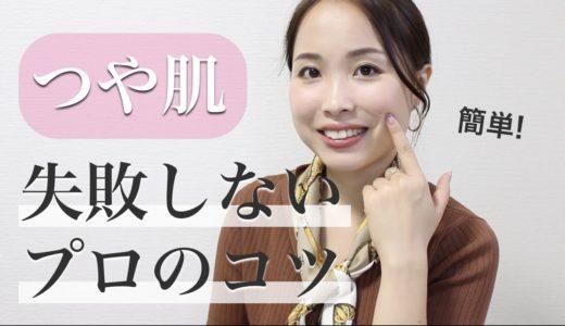 【ツヤ肌メイク】失敗しないプロのコツ!