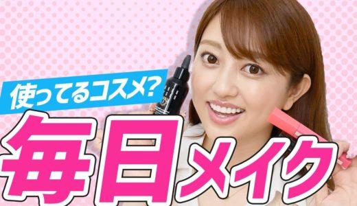 【スッピン公開】菊地亜美の毎日メイクを紹介します!