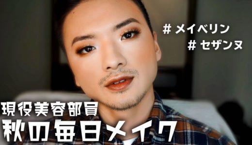 【プチプラ】日本で買えるプチプラコスメで雑談メイク【秋メイク】