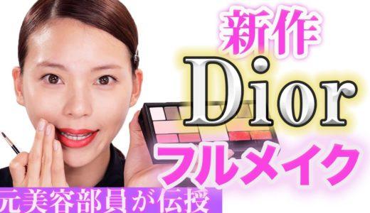 【新作クリスマスパレット】Dior限定2wayパレットだけでフルメイク!