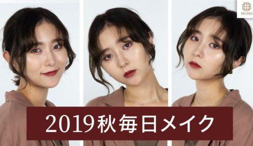 2019年秋の毎日メイク💖 まつきりな【MimiTV】
