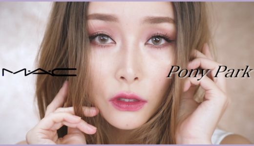 【MAC x PONY PARK】韓国YouTuberのPonyちゃん風韓国メイク【Pony transformation makeup】