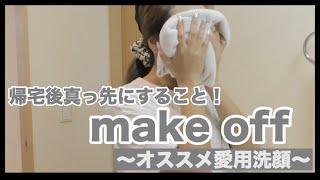 【メイクオフ】泡立ち抜群!〜オススメ愛用洗顔〜