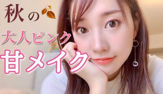 秋の大人ピンク甘メイク~sweet makeup~