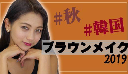 【ブラウンメイク】2019秋バージョン!韓国っぽブラウンメイク!【ゆきぽよ】