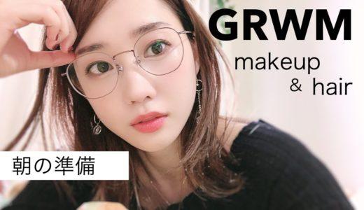 【GRWM】リアル朝の準備メイク&ヘアセット