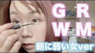 【GRWM】あやなんの毎日メイク&出かけるまでの準備〜女の子って大変まじで〜