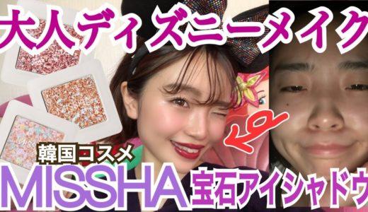 【ディズニーメイク】MISSHA話題のアイシャドウ×秋冬大人メイク♡