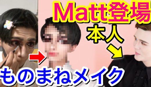 Mattのものまねメイクしたらご本人登場で美青年に大変身