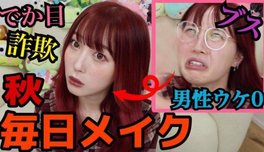 【秋毎日メイク】顔面コンプレックのわいが外出れるようになるまで!!!!!