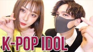EXIDのハニちゃんになりたい【K-POP風韓国メイク】