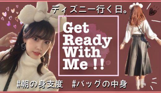 【GRWM】ディズニー行く日の身支度♡メイク/ファッション/カバンの中身♪