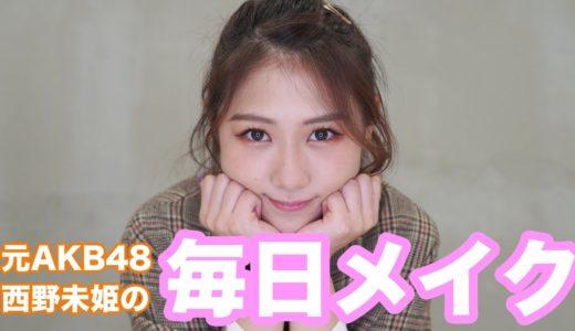 西野未姫の毎日メイク2019【みき】【元AKB48】