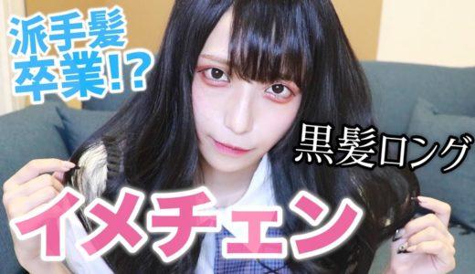 【黒髪メイク】叶のイメチェン大作戦!!