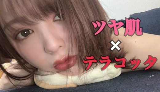 【秋メイク】テラコッタメイク