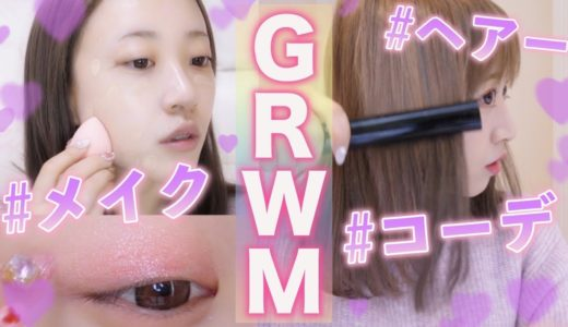 【GRWM】お出かけ準備するぞ〜♡!フルメイク〜コーデ、ヘアセット!