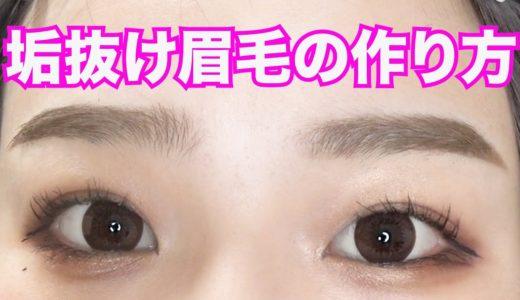 【垢抜け】眉処理&眉メイクを紹介するよ!!