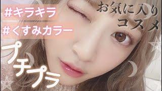 【プチプラコスメ】くすみカラーでキラキラ秋冬メイク!!