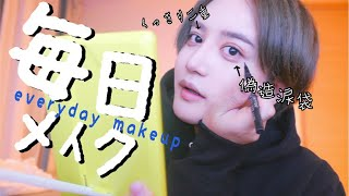 【毎日メイク】現実〜からの〜マボロシ〜❤️